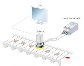 라이트 가이드 타입 MS-G221의 사용 예) 전자부품의 외관검사