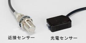 外部入力用センサー